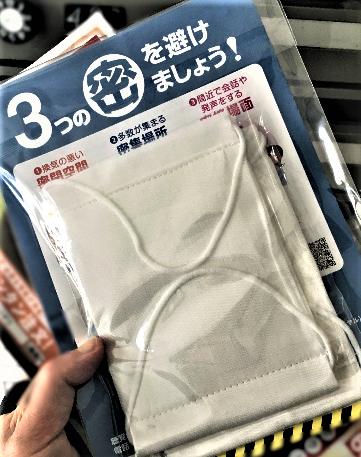 アベノマスク3.png