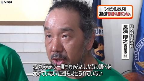 事件パラワン殺人.jpg