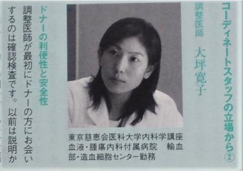 大坪寛子の若いころ.png