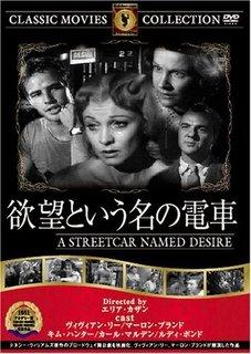 欲望という名の電車 (1951) .jpg