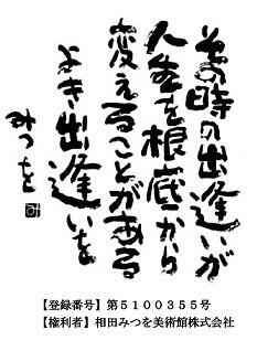 相田みつをさんの詩なども登録.jpg