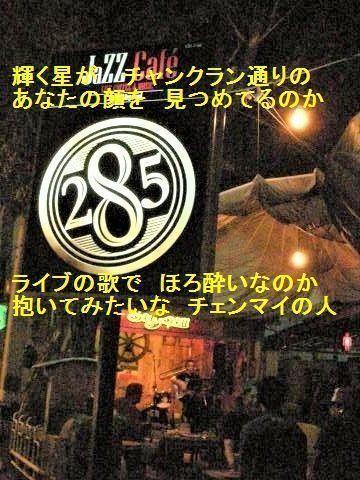 Jazz Live 憩の隣.jpg