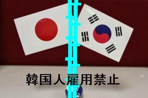 pict-131002韓国日本.jpg