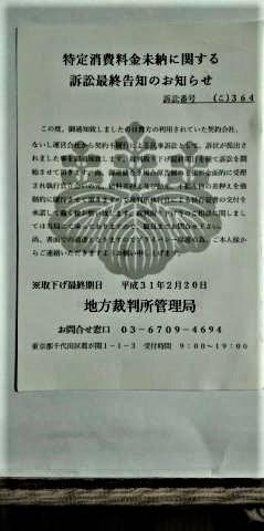 pict-1550875989293詐欺のレター.jpg