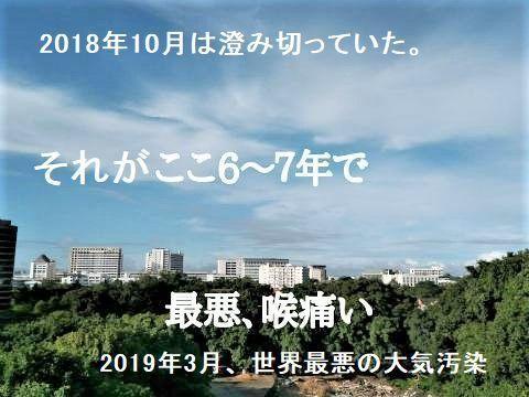 pict-1554105442550大気汚染 (2).jpg