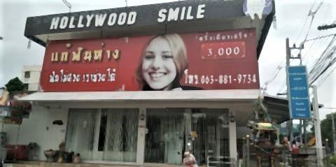 pict-1559355292543歯医者 (1).jpg