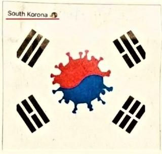 pict-1582961348409韓国コロナ国旗.jpg