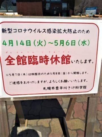 pict-1586833656081北海道 (2).jpg