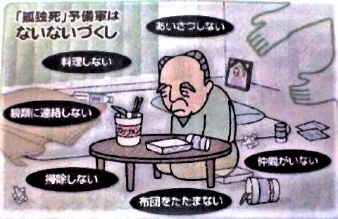 pict-1618790328779老人の孤独 (1).jpg