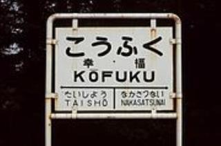pict-180px-Koufuku_station.jpg