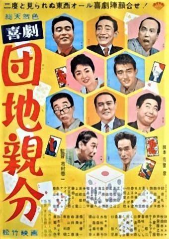 pict-1962年制作、市村泰一監督の「喜劇 団地親分」.jpg