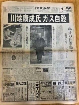 pict-1972年4月16日、川端康成死去.jpg