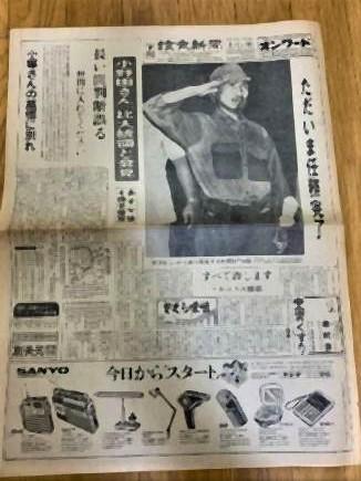 pict-1974年3月11日、小野田寛郎さんが終戦から29年ぶりに帰国へ.jpg