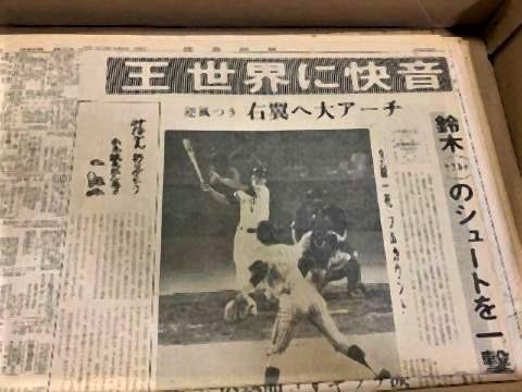 pict-1977年9月3日、王貞治が通算本塁打の世界記録を達成.jpg