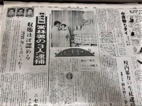 pict-1980年11月19日、三浦友和と山口百恵の結婚式.jpg
