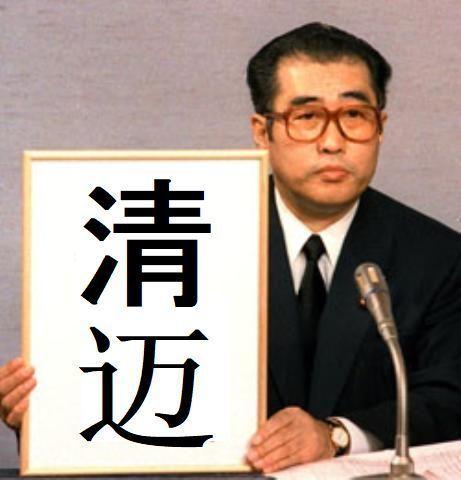 pict-1989-heisei.jpg