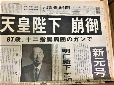 pict-1989年1月7日、昭和天皇崩御.jpg