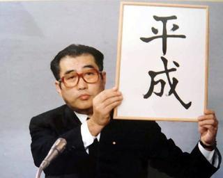 pict-1989年1月7日、総理大臣官邸にて新元号.jpg