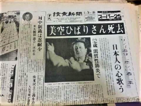 pict-1989年6月24日、美空ひばり死去.jpg