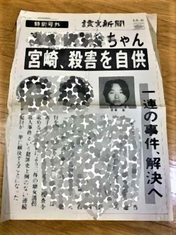 pict-1989年8月15日の「特別号外」。宮崎勤が一連の連続幼女誘拐殺人の犯行を自供.jpg