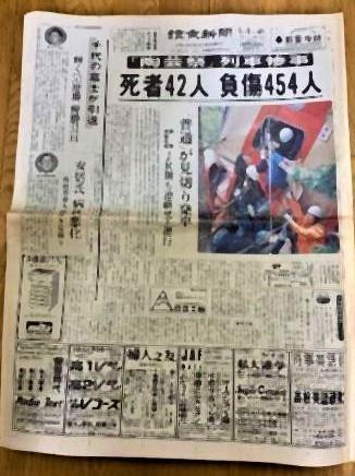pict-1991年5月14日、信楽高原鉄道列車衝突事故.jpg