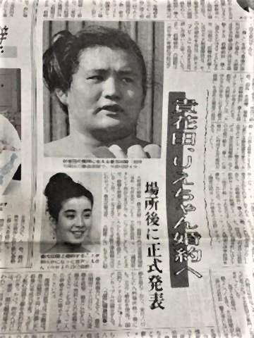 pict-1992年、元貴乃花親方と宮沢りえが婚約.jpg