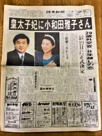 pict-1993年1月、天皇陛下と皇后雅子さまがご婚約.jpg
