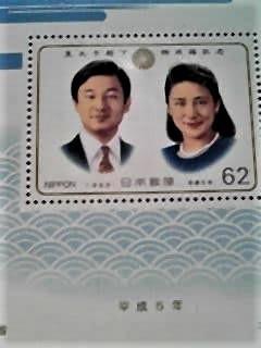 pict-1993年に発行(浩宮)ご成婚.jpg
