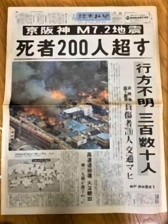 pict-1995年1月17日、阪神・淡路大震災発生.jpg