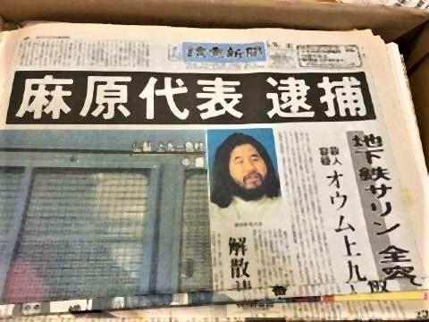 pict-1995年5月16日、オウム真理教の麻原彰晃逮捕.jpg