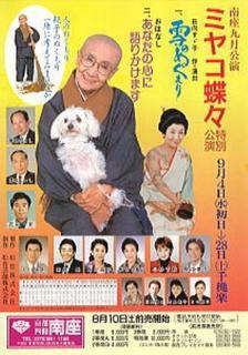 pict-1996年京都南座公演.jpg