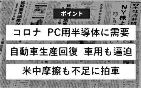pict-2021年1月25日の日本経済新聞.jpg