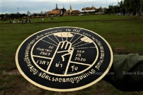 pict-'new plaque' at Sanam Luang.jpg