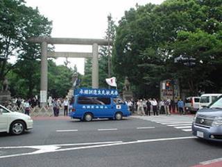 pict-300px-Uyoku_Yasukuni_215882905_d95d399f26_o.jpg