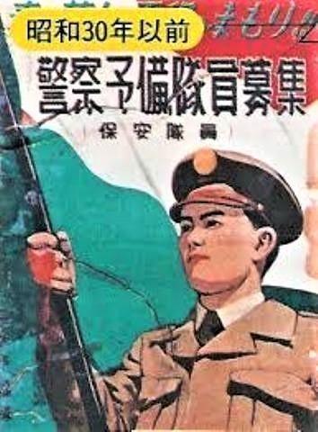pict-40年代の自衛隊員募集.jpg