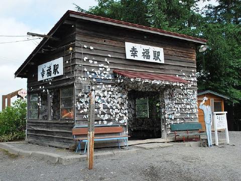 pict-800px-Koufuku_station_03.jpg