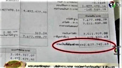 pict-8m baht electricity bill.jpg