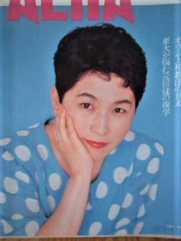 pict-AERA1995年福島瑞穂.jpg