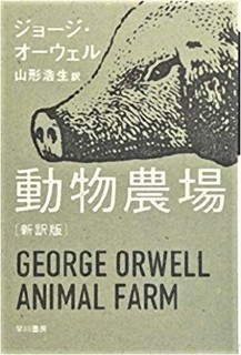 pict-Animal Farm3.jpg