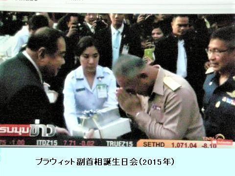 pict-DSCN3315副首相誕生会.jpg