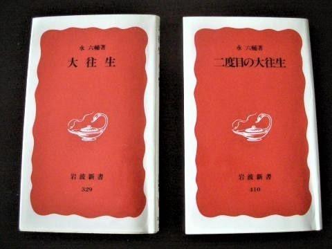 pict-DSCN3645大往生の本.jpg