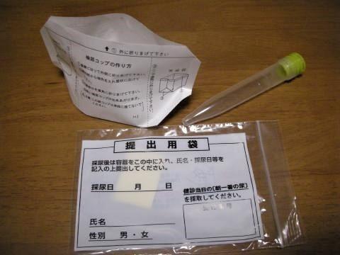 pict-DSCN3689採尿.jpg