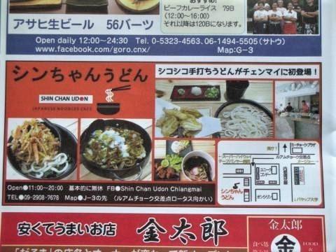 pict-DSCN4136しんちゃんうどん.jpg