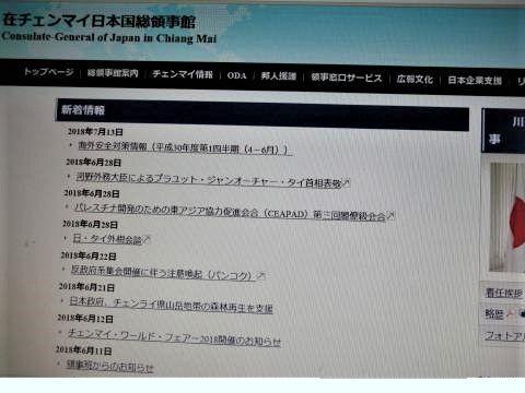 pict-DSCN4198日本領事館.jpg