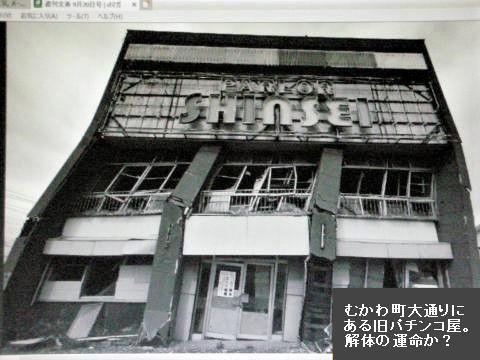 pict-DSCN4494北海道地震 (2).jpg