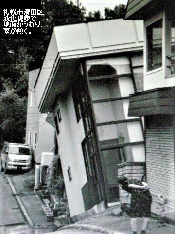 pict-DSCN4494北海道地震 (4).jpg