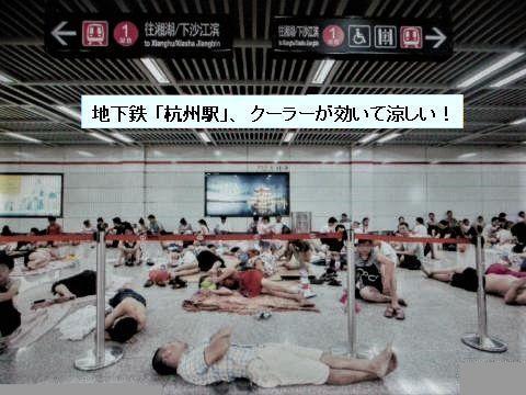 pict-DSCN4567中国の猛暑 (1).jpg