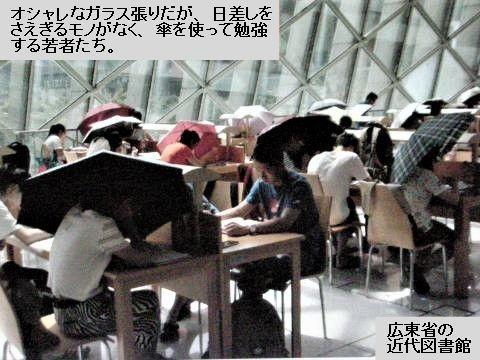 pict-DSCN4567中国の猛暑 (4).jpg