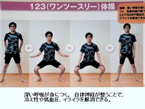 pict-DSCN4905筋肉体操 (1).jpg