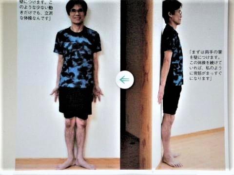 pict-DSCN4905筋肉体操 (4).jpg